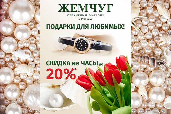 Жемчуг Ювелирный Магазин Самара Официальный Сайт